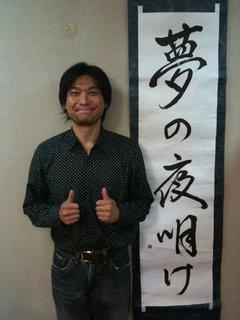 志田貴好(ごんしごんしー)@2010